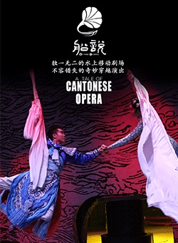 Cantonese Opera on Peal River.jpg